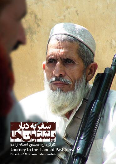 منع تروریسم در عین تشویق به مبارزه با اشغالگران در مستند «سفر به دیار پشتونها»
