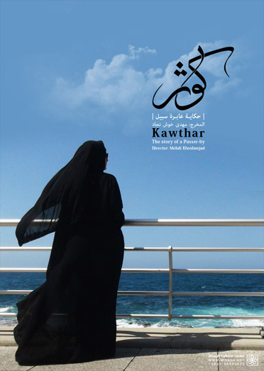 """مهرجان """"عمار"""" و قناة """"افق"""" يبثان الفيلم الوثائقي """"كوثر"""""""
