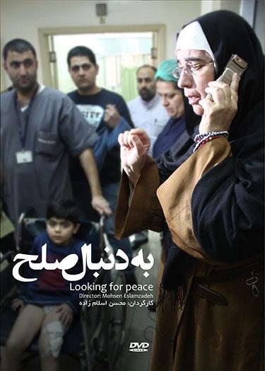 """شبکه مستند """"به دنبال صلح"""" در سوریه می رود"""