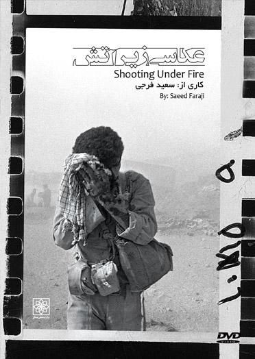«عکاسی زیر آتش» روی آنتن می رود |  قصه اشغال تا آزادی خرمشهر