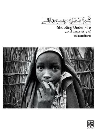 """إقامة معرض لصور """"سعيد فرجي"""" عن الصومال"""