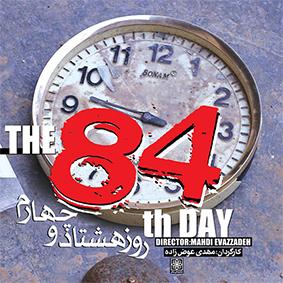 «روز هشتاد و چهارم» به افق رسید