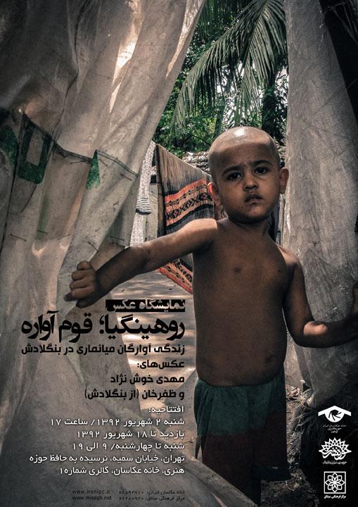 برپایی نمايشگاه عكس «روهینگیا؛ قوم آواره»