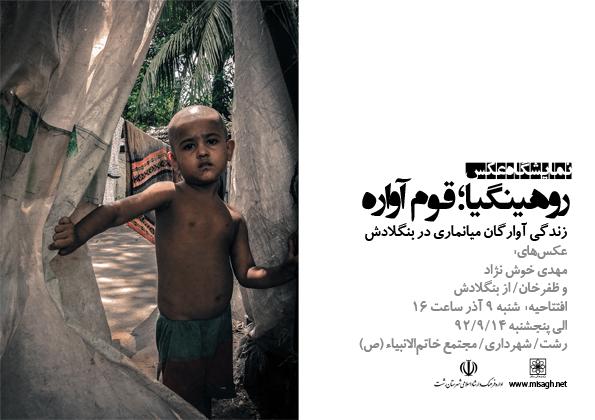 دومين نمایشگاه عکس روهینگیا، در رشت برگزار می شود