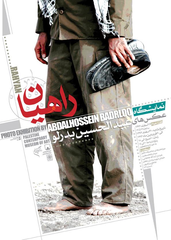 نمایشگاه عکس «راهیان» در موزه هنرهای معاصر فلسطین