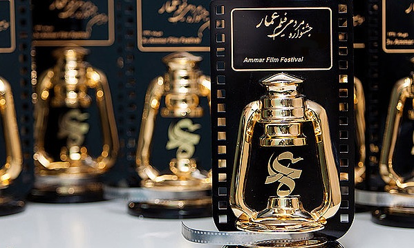 """برگزیدگان جشنواره """"عمار"""" اعلام شد"""