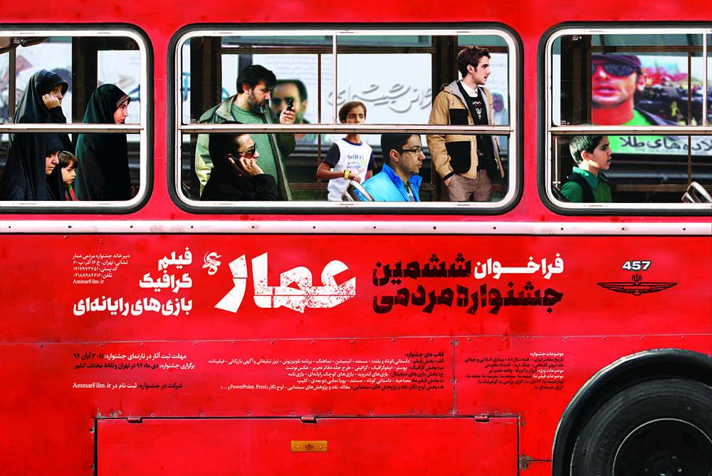 مستندهای مرکز فرهنگی میثاق در ششمین جشنواره ی عمار