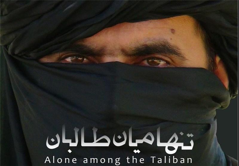 «تنها میان طالبان» در راه جشنوارههای بینالمللی