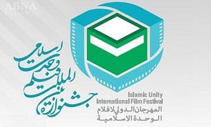آثار راه یافته بخش مستند ملی جشنواره وحدت اسلامی معرفی شدند