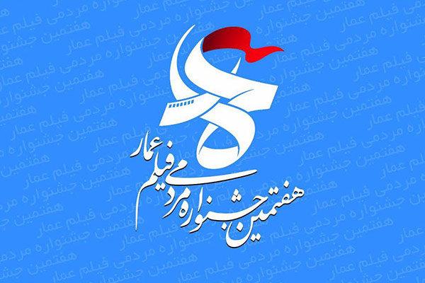 مرکز فرهنگی میثاق با ۵ مستند به جشنواره «عمار» میآید