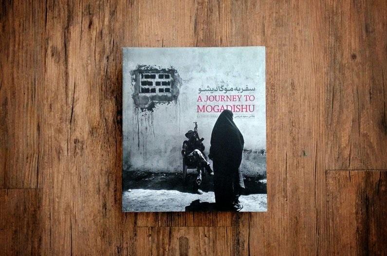کتاب عکس «سفر به موگادیشو» سعید فرجی منتشر شد