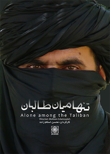 Opinions about Alone among the Taliban