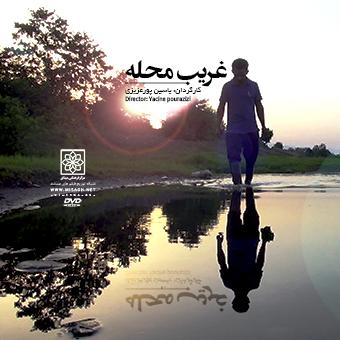 کارگردان: یاسین پورعزیزی