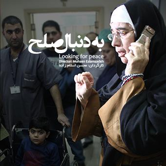به دنبال صلح کارگردان: محسن اسلام زاده سال تولید: 1393 | 1394 تولید در: ایران | سوریه «مادر اگنس مریم» راهبهای مسیحی است که از پدری فلسطینی و مادری لبنانی متولدشده و سالها در «حمص» سوریه زندگی میکرد.
