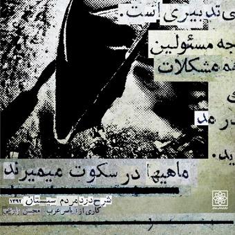 ماهی ها در سکوت می میرند کارگردان: یاسر عرب سال تولید: 1392 تولید در: ایران پانزده سال از شروع فاجعه ای تمام عیار برای تمام موجودات منطقه سیستان می گذرد. اما این فاجعه در سال 1392 شکلی وخیم تر به خود گرفته.