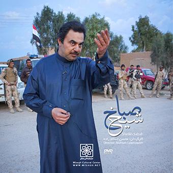 شیخ صباح تهیه کننده و کارگردان: محسن اسلام زاده  سال تولید: 1394 تولید در: عراق شیخ صباح رئیس قبیله شَمّر، یکی از بزرگترین قبیله های عرب در عراق است. او جوانان قبیله اش را که اهل سنت هستند برای دفاع از مردم و منطقه در مقابل داعش بسیج کرده است.