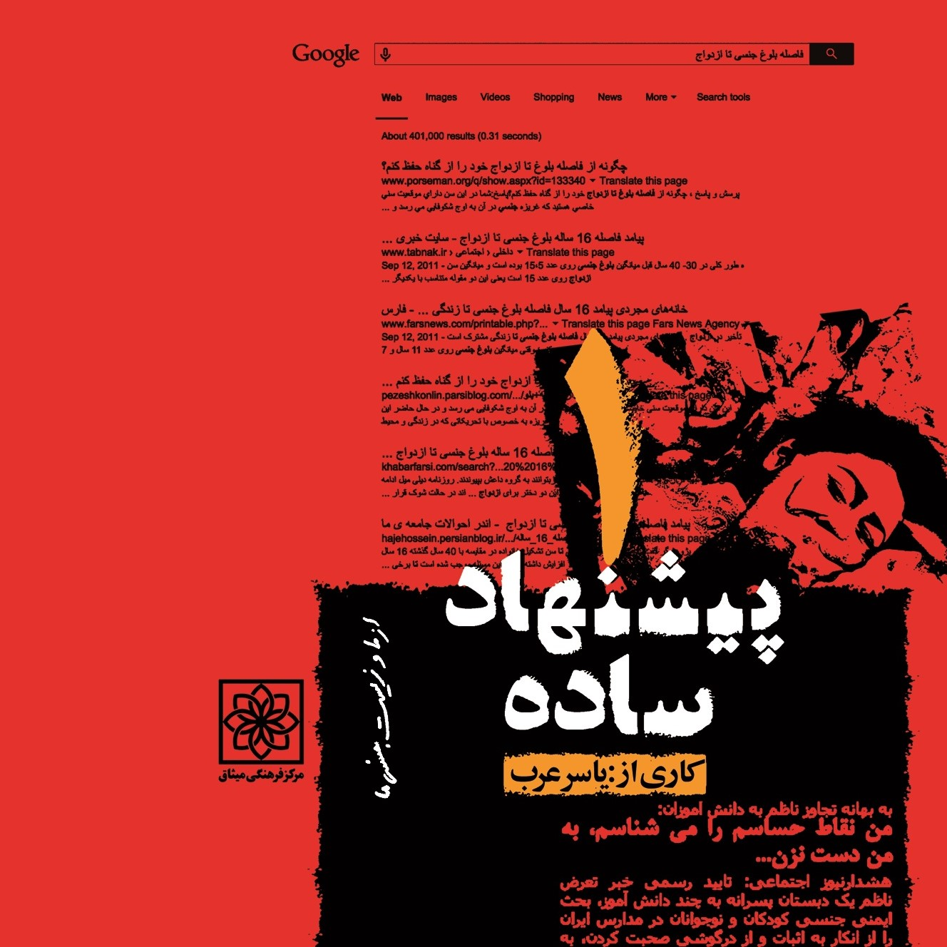 یک پیشنهاد ساده کارگردان: یاسر عرب  سال تولید: 1391 - 1394 تولید در: ایران این مستند مجموعه ای از سوالات و چالش های پیش روی ما ایرانیان در خصوص زیست جنسی ما.