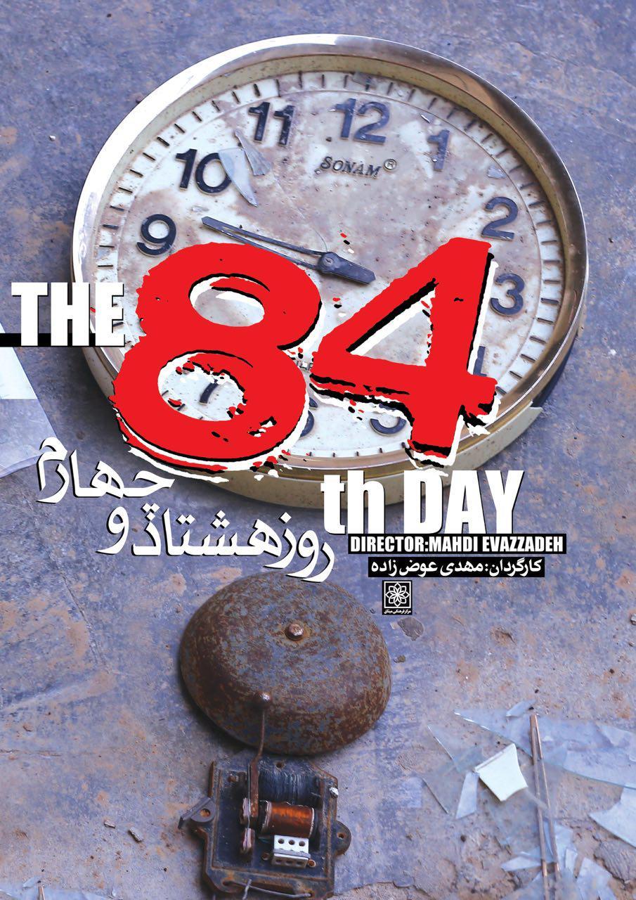 پخش مجدد مستند روز هشتاد و چهارم از شبکه افق سیما